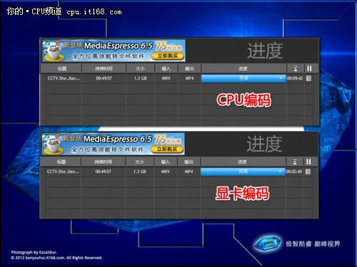 酷睿i5-3450 硬解高清与核心转码测试