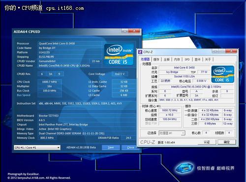Intel 酷睿 i5-3450常规测试