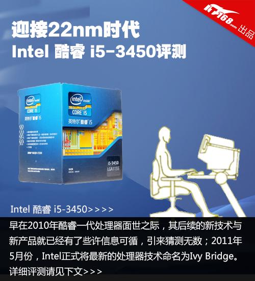 迎接22nm时代 Intel 酷睿 i5-3450评测