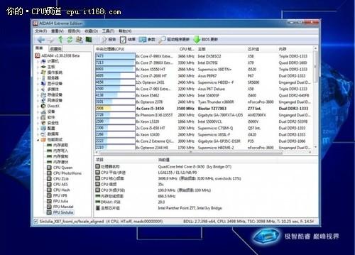 第三代Intel酷睿处理器体验之基础测试2