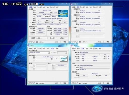 第三代Intel酷睿处理器体验之基本信息