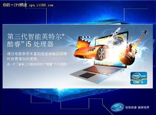 不负众望 第三代Intel酷睿处理器体验