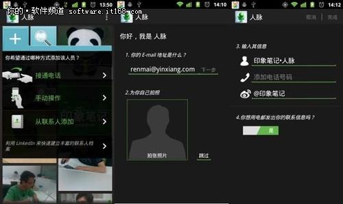 印象笔记·人脉 Android版今日正式推出