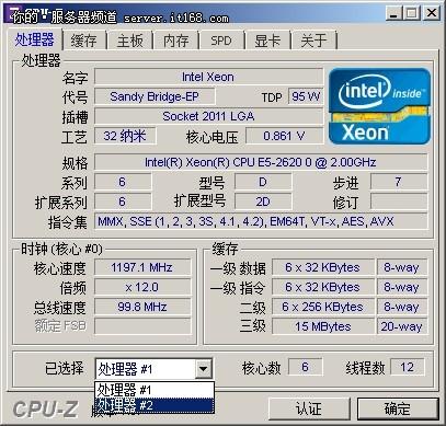 CPU-z软件显示信息介绍