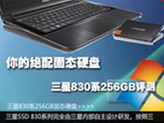 你的绝配固态硬盘 三星830系256GB评测