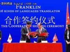 富兰克林电子日本松田株式会社签署合作