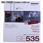 舒尔 SE535入耳式耳机 红色 全球限量版