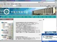 瑞星提醒:高校网站频遭黑客攻击