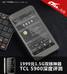 1999元1.5G双核神器 TCL S900深度评测