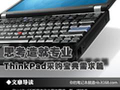 思考造就专业 ThinkPad采购宝典需求篇