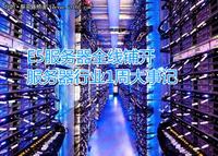 E5服务器全线铺开 服务器行业1周大事记