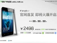 6月18日预售 OPPO Finder最高优惠百元