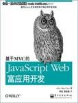 Javascript Web应用开发之:MVC模式