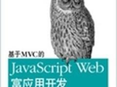 jQuery开发中自定义事件和插件解析