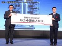 联想ThinkServer助力神九载人航天工程