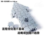 流程优化与IT建设并进 企业转型的基点