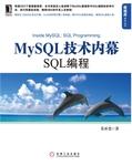 成为优秀的SQL程序员必经的三个阶段