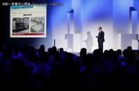 施耐德电气云计算数据中心创新峰会召开