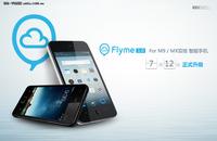 7月12日魅族Flyme1.0将全面支持M9和MX