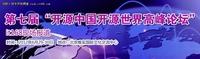 中标软件高巍:云计算在中国的四个趋势