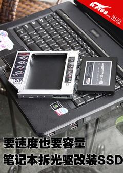 要速度也要容量 笔记本拆光驱改装SSD