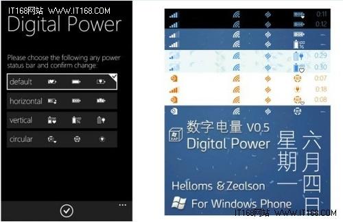 Windows phone数字电量应用来袭