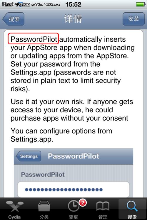 小插件 避免每次都输入App Store密码