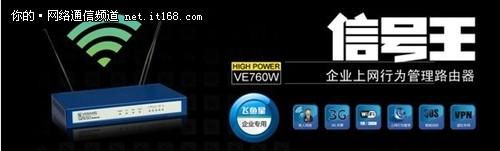 网络管理首选:飞鱼星企业信号王VE760W