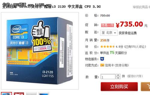 高清转码利器 影音宝盒i3 2120仅745元
