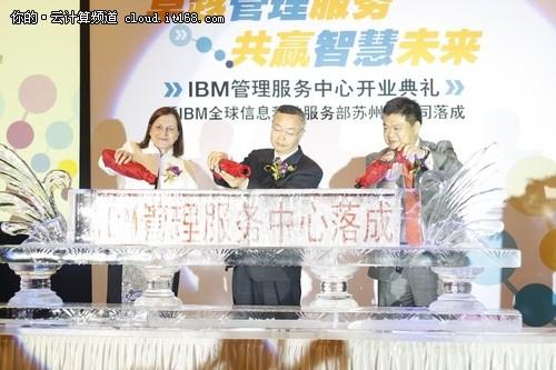 IBM整合管理服务:云时代驱动IT服务创新