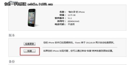 那么我们就开始升级iOS6系统吧