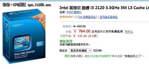 高清转码利器 影音宝盒i3 2120仅735元