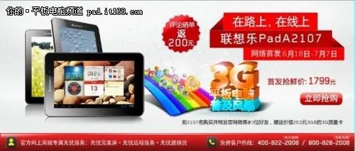 千元3G平板亮相 联想乐PadA2掀普及风暴