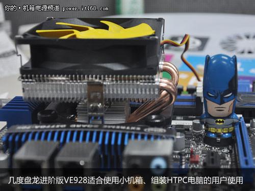 下压式散热器 几度盘龙进阶版VE928