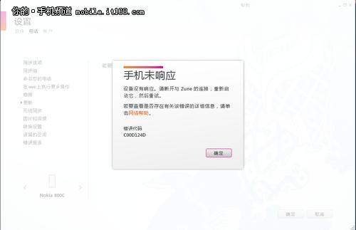 诺基亚800十二周体验WP7.5之系统升级篇
