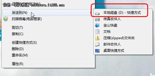 Windows 7 右�I菜�蔚男∶孛�