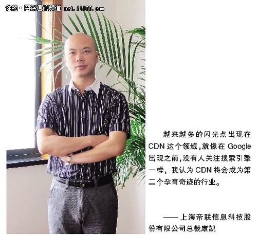 上海帝联:创造互联网下一个奇迹
