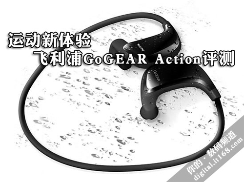 运动新体验 飞利浦GoGEAR Action评测