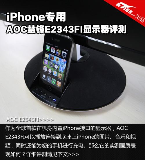 iPhone专用 AOC慧锋E2343FI显示器评测