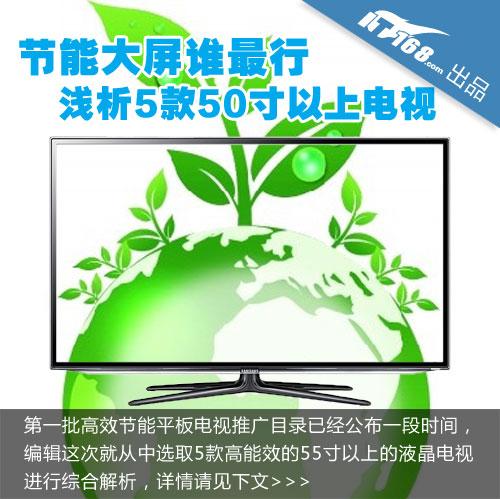 节能大屏谁最行 对比5款50寸以上电视