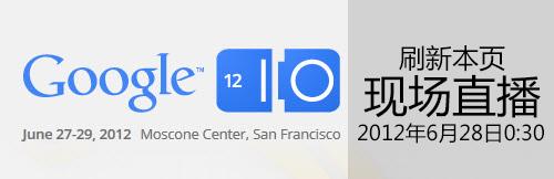 2012年谷歌I/O大会 IT168现场图文直播