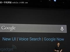 Google Now:从主动搜索到实时推送