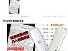 火爆欧洲杯 华为WiFi猫成球迷指定装备