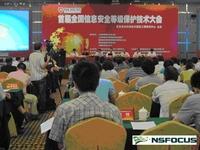 绿盟科技参加全国信息安全等级保护大会