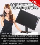 24寸高端IPS面板 华硕PA248Q显示器评测