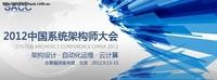 参加中国系统架构师大会必备的十个锦囊
