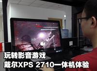 玩转影音游戏 戴尔XPS 2710一体机体验