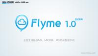 MX四核MX全新双核Flyme OS升级固件更新