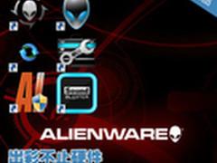 出彩不止硬件 Alienware M14x软件解析