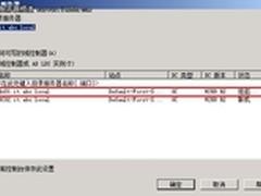 Windows Server 2008 R2域故障解决实战